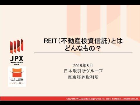 3 REIT(不動産投資信託)とはどんなもの?