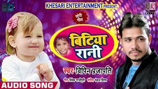 बेटियों को लिए #Vipin Prajapati ने गाया #प्यारा से गीत Special Song बिटिया रानी Bitiya Rani
