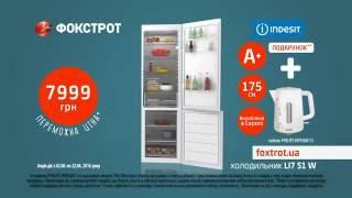 Холодильник Indesit(, 2016-06-09T14:27:22.000Z)
