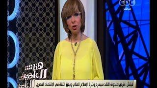 بالفيديو.. لميس الحديدي: السيسي طبيب وجراح