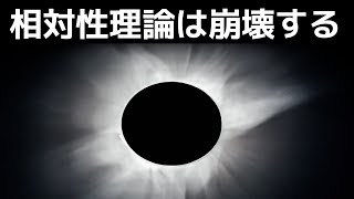 【衝撃】相対性理論を覆す「5次元ブラックホール」に世界が震えた!