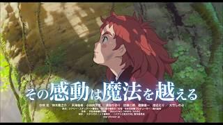 『メアリと魔女の花』TVCM|https://youtu.be/4-83v0DERYE 監督:米林宏...