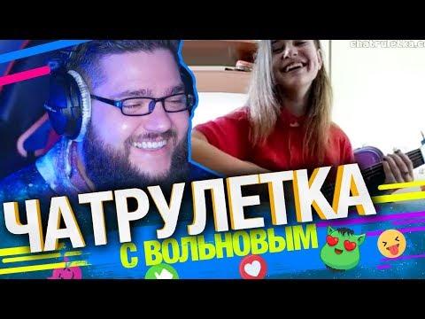Няшная Гитаристочка в Чатрулетке с Вольновым