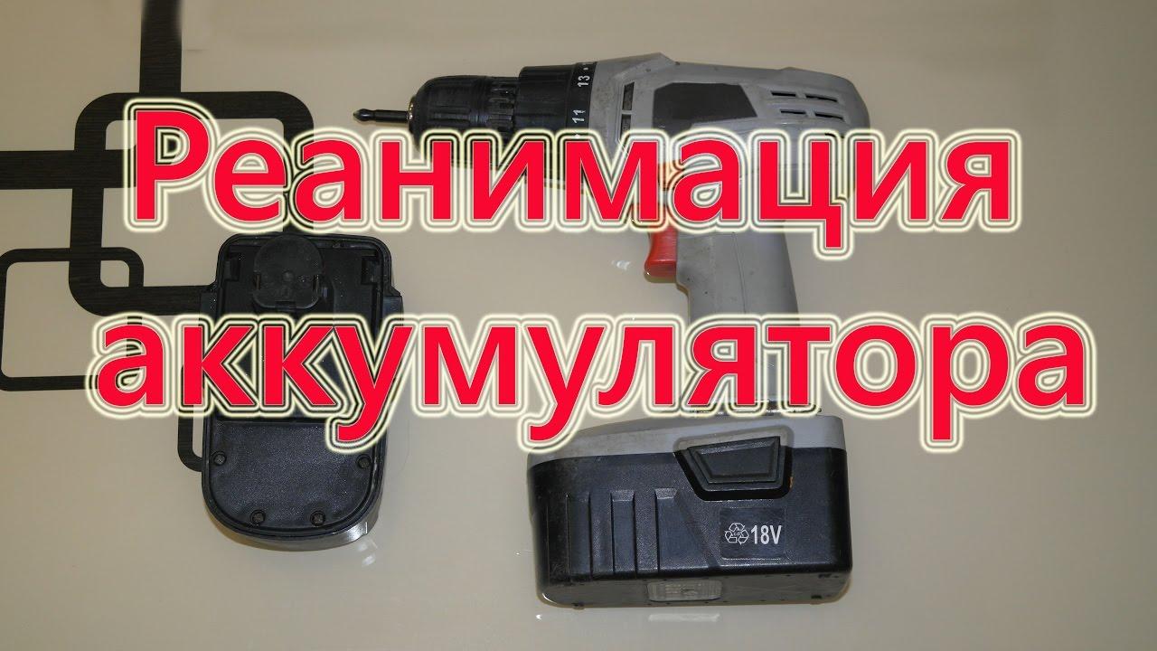 Ремонт аккумулятора шуруповерта. Screwdriver battery repair