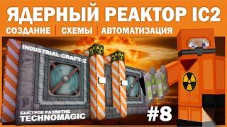 Technomagic #8 Гайд Industrial Craft 2. Ядерный реактор. Схемы. Автоматизация. Быстрое развитие.