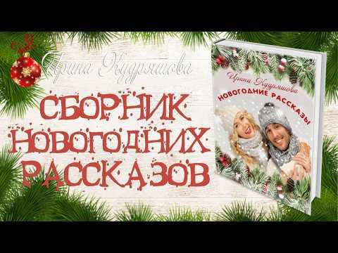 Сборник Новогодних рассказов о любви. Ирина Кудряшова