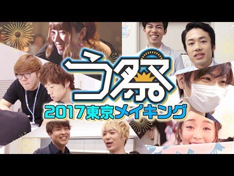う祭 〜UUUM CARNIVAL〜 2017春 メイキング映像