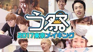 う祭 〜UUUM CARNIVAL〜 2017春 メイキング映像 thumbnail