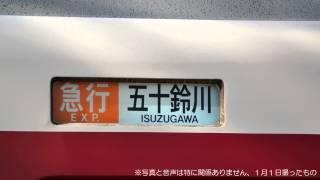 近鉄のイメージキャラクターが竹下景子さんから檀れいさんに代わってか...
