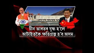 Assam will be worst hit by war with China