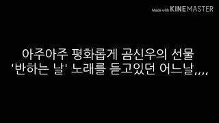 [B1A4/비원에이포] '반하는 날' 속 비밀(??)