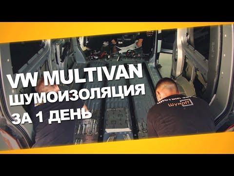 Шумоизоляция Volkswagen Multivan за 1 день. Уровень Премиум. АвтоШум.