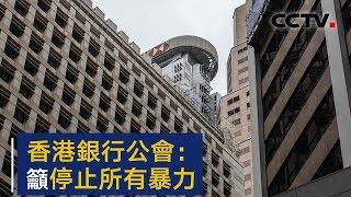 香港银行公会呼吁停止所有暴力 | CCTV