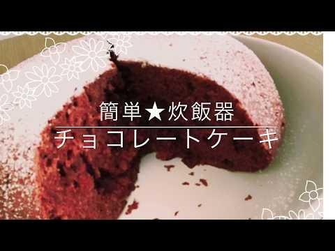 簡単☆炊飯器チョコレートケーキ