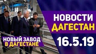Новости Дагестана 16.05.2019