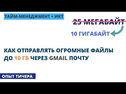 Как Отправлять Большие Файлы до 10ГБ через GMAIL почту | Гугл Диск / Советы по почте