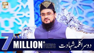 Doosra Kalma | Kalma Shahadat | Arabic | Qari Mohsin Qadri | Islamic Information | ARY Qtv