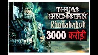 Baixar 501 Interesting Facts | Thugs of Hindostan | Amitabh | Aamir  | Katrina Kaif | Fatima Sana Shaikh |