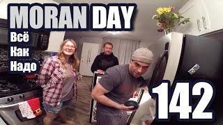 Moran Day 142 - Всё Как Надо
