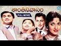 Shanti Nivasam Full Movie | ANR, Krishna Kumari, Devika | C S Rao | Ghantasala Venkateswara Rao