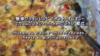 Chicken Au Gratin♪chicken Recipes♪cheesy Au Gratin Potatoes♪