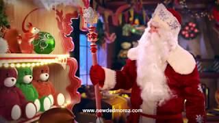 2018 Именное видео - поздравление от Деда Мороза - Новогоднее приключение  Мастерская Деда Мороза