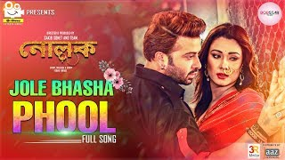Jole Bhasha Phool - Nolok HD.mp4