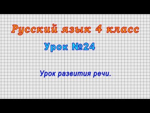 Русский язык 4 класс (Урок№24 - Урок развития речи.)