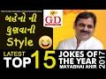 Mayabhai Ahir Latest Top 15 Jokes Of The Year 2017 Gujarati બહેનો ની ધુણવાની સ્ટાઇલ video