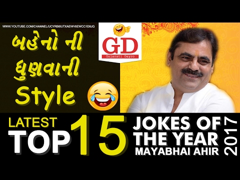 Mayabhai Ahir Latest TOP 15 Jokes Of The Year 2017 Gujarati બહેનો ની ધુણવાની સ્ટાઇલ