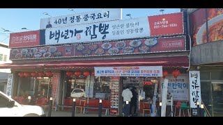 """광주 중화요리 맛집 40년 정통 중국요리 """"백…"""