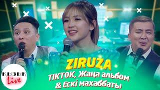 ZIRUZA - Ескі махаббаты мен Жаңа альбом, TikTok туралы - Толық Интервью   Қызық Live