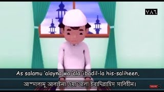 Tashahhud Dua English & Bangla | তাশাহুদ দোয়া | Learn Attahiyat Lillahi | আত্তাহিয়্যাতু লিল্লাহি