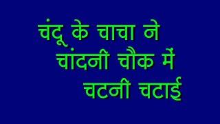 Children Dance Song - Chandu Ke Chacha Ne