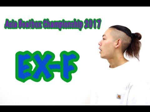 EX-F (JPN)| Asia Beatbox Championship 2017 Solo battle Wildcard #ABC2017
