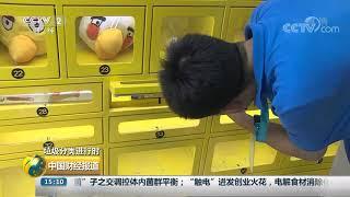 [中国财经报道]垃圾分类进行时 北京:智能垃圾分类积分兑现居民享红利| CCTV财经