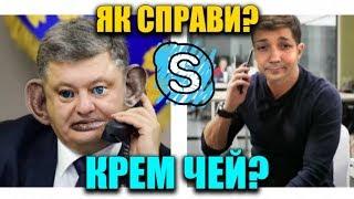 пожилой Скакун Жестко Рофлит Диетолога и Узнает Чей Крым