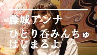 【ミヤシタパーク】渋谷でひとり昼呑み