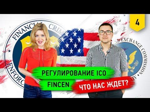 Регулирование ICO. FinCEN. Что нас ждет?