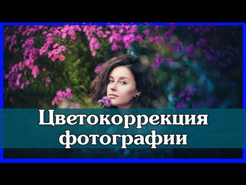 Чистый цвет в фотошопе видео