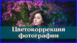 Цветокоррекция фотографии в Photoshop. Усиление цвета