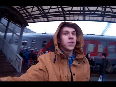 Красноярск - Новосибирск поездка на поезде