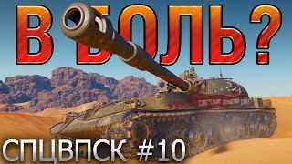 В БОЛЬ? СПЦВПСК №10. СОВЕТСКИМ ТАНКИСТАМ СЛАВА! [World of Tanks]