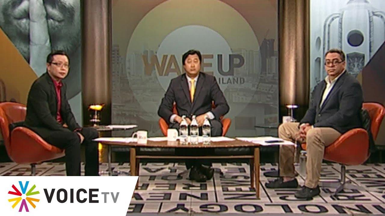 Download Wake Up Thailand ประจำวันที่ 30 มีนาคม 2563