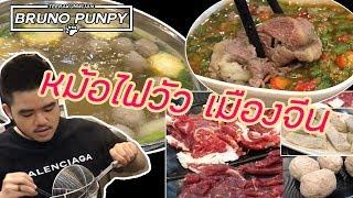 หม้อไฟวัว หั่วกัว เมืองจีน  | BRUNO PUNPY