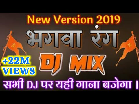 Bhagwa Rang New Version 2019 | Kattar Hindu New DJ Song