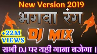 Bhagwa Rang New Version 2020 | kattar hindu New DJ Song | Bajrang Dal Dj Song 2020