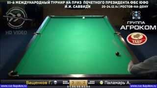 Паламарь v Ващенков и решающий свояк через лоб