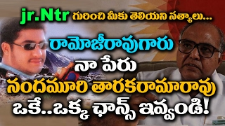 Unknown Facts About Jr NTR | Shocking Facts About the  Jr NTR, Ramoji Rao