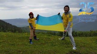 Сергей Притула с сыном приглашают встретить День Независимости вместе!